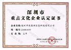 深圳市重点文化企业认定证书