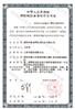 省网增值电信业务许可证